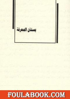 بستان المعرفة