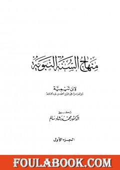منهاج السنة النبوية في نقض كلام الشيعة القدرية - الجزء الأول