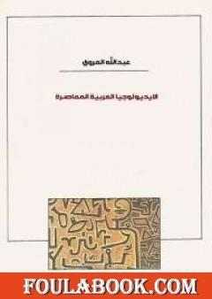 الأيديولوجيا العربية المعاصرة