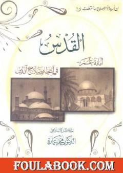 القدس - أمانة عمر فى انتظار صلاح الدين