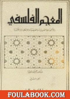 المعجم الفلسفي بالألفاظ العربية والفرنسية والإنكليزية واللاتينية - الجزء الأول