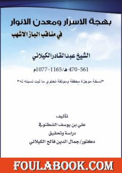 بهجة الأسرار ومعدن الأنوار في مناقب الباز الأشهب - الشيخ عبد القادر الكيلاني
