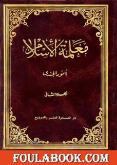 معلمة الإسلام - الجزء الثاني