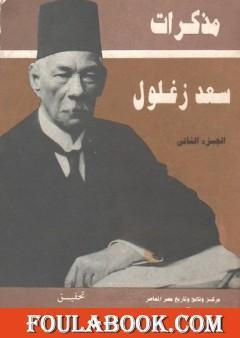 مذكرات سعد زغلول - الجزء الثاني