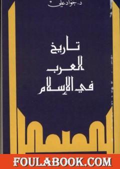 تاريخ العرب في الإسلام