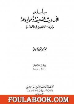 سلسلة الأحاديث الضعيفة والموضوعة - المجلد الخامس