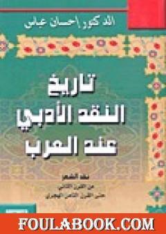 تحميل كتاب تاريخ العلوم عند العرب pdf