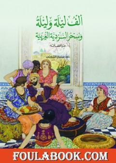 ألف ليلة وليلة وسحر السردية العربية