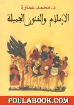 الإسلام والفنون الجميلة