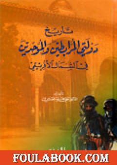 تاريخ دولتي المرابطين والموحدين في الشمال الإفريقي