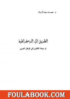 الطريق إلى الديموقراطية أو سيادة القانون في الوطن العربي