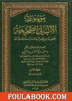 موسوعة الألباني الصحيحة - المجلد الخامس