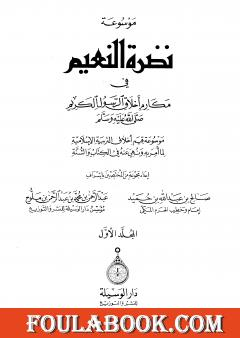 موسوعة نضرة النعيم في أخلاق الرسول الكريم صلى الله عليه وسلم - الجزء الأول