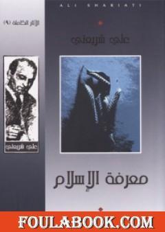 معرفة الإسلام - الآثار الكاملة