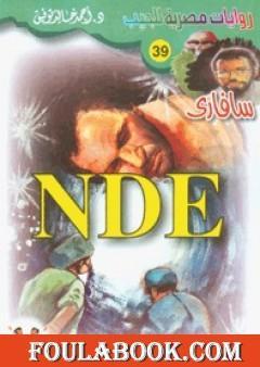 NDE - سلسلة سافاري