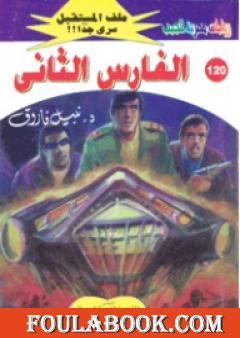 الفارس الثاني ج4 - سلسلة ملف المستقبل