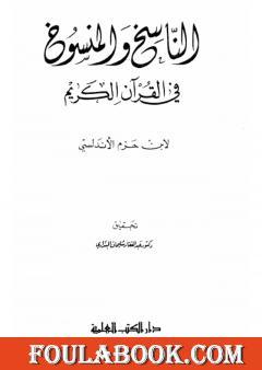 الناسخ والمنسوخ في القرآن الكريم