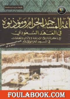 أئمة المسجد الحرام ومؤذنوه في العهد السعودي