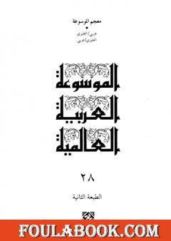 الموسوعة العربية العالمية - المجلد الثامن والعشرون: معجم الموسوعة