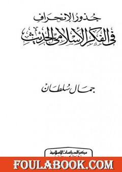 جذور الإنحراف في الفكر الإسلامي الحديث