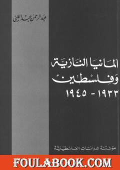 ألمانيا النازية وفلسطين 1933-1945