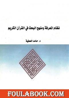 نظام المعرفة ومنهج البحث في القرآن الكريم