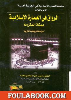 الرواق في العمارة الإسلامية بمكة المكرمة