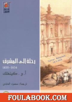رحلة إلى المشرق 1834 - 1835