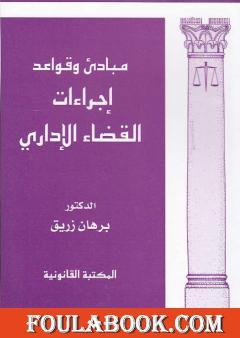 مبادئ وقواعد إجراءات القضاء الإداري
