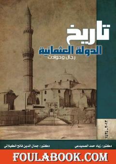 تاريخ الدولة العثمانية - رجال وحوادث