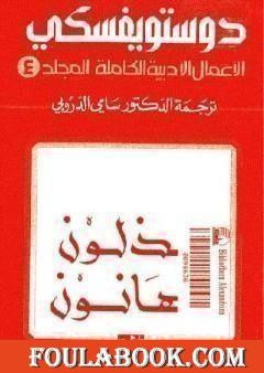 الأعمال الأدبية الكاملة المجلد الرابع - دوستويفسكي