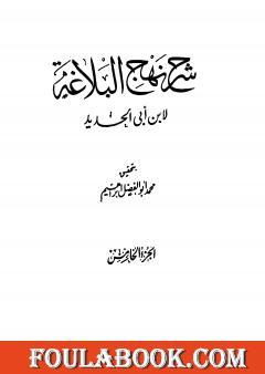 شرح نهج البلاغة - ج5 - ج6: تحقيق محمد أبو الفضل إبراهيم