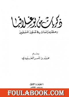 ذكريات من يوغسلافيا - رحلة ودراسات في شئوون المسلمين