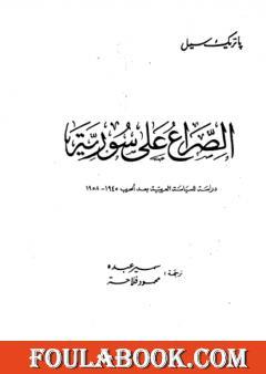 الصراع على سوريا - دراسة للسياسة العربية بعد الحرب 1945-1958