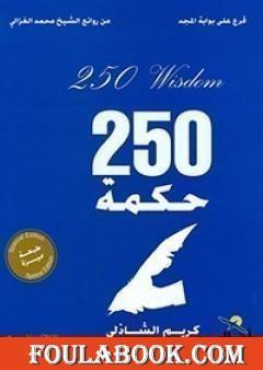 قرع على أبواب المجد - 250 حكمة
