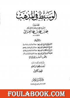 الوسيط في المذهب - المجلد الأول