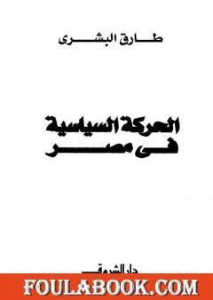 الحركة السياسية في مصر