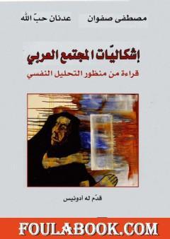 إشكاليات المجتمع العربي: قراءة من منظور التحليل النفسي