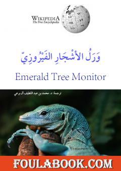 ورل الأشجار الفيروزي