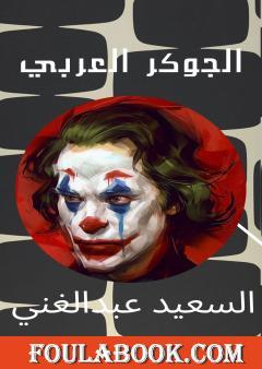 الجوكر العربي