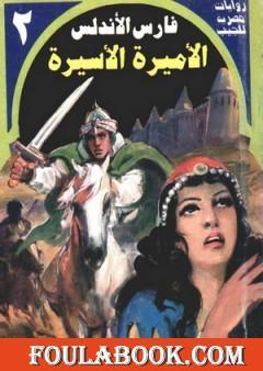 الأميرة الأسيرة - سلسلة فارس الأندلس