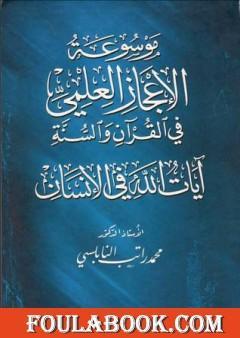 موسوعة الإعجاز العلمي في القرآن والسنة - آيات الله في الإنسان