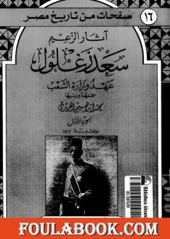 آثار الزعيم سعد زغلول - عهد وزارة الشعب