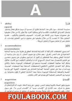 المُعْجَم المُوحّد لِمُصْطَلحات المناهج وطرائق التدريس: إنجليزي-فرنسي-عربي