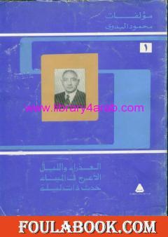 مؤلفات محمود البدوي - ج1: العذراء والليل - الأعرج في الميناء - حدث ذات ليلة