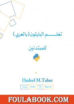 تعلم البايثون للمبتدئين - بالعربي