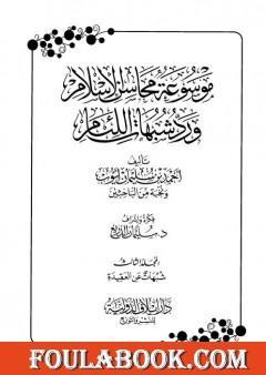 موسوعة محاسن الإسلام ورد شبهات اللئام - المجلد الثالث: تابع شبهات عن العقيدة