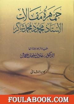 جمهرة مقالات الأستاذ محمود محمد شاكر - الجزء الثاني