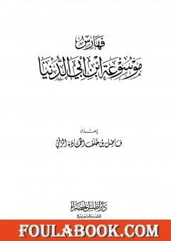 موسوعة ابن أبي الدنيا - الجزء السابع: الفهارس