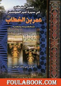 فصل الخطاب في سيرة أمير المؤمنين عمر بن الخطاب